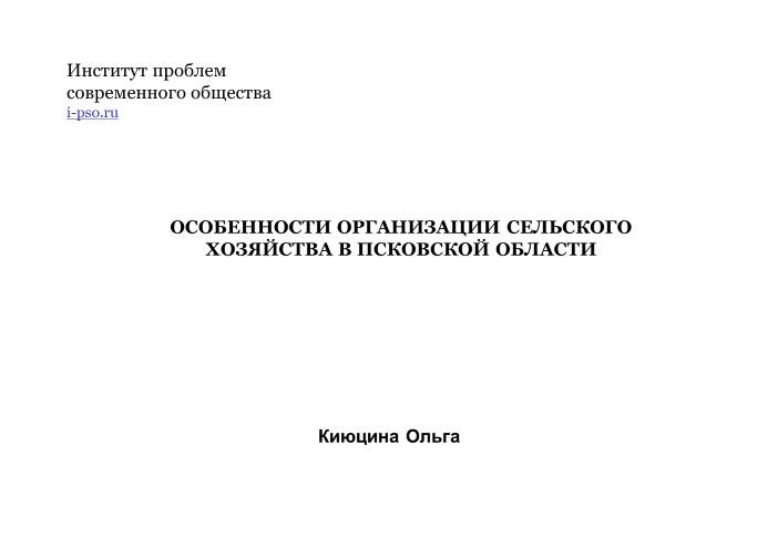 pskov_041217_ (1)